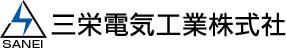 三栄電気工業