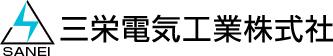 三栄電気工業株式会社